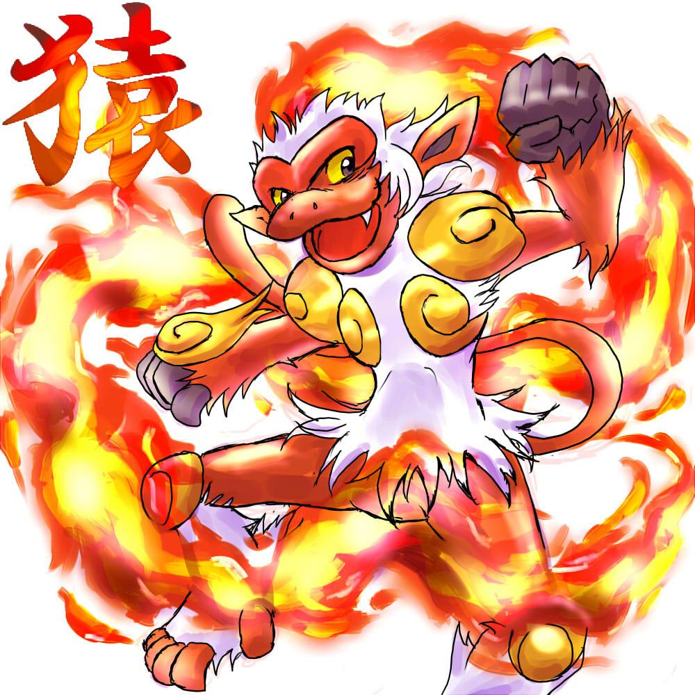 業火猿 - ポケピク - ポケモン徹底攻略