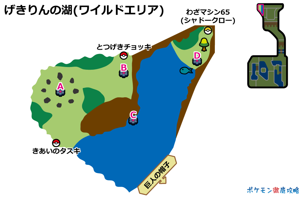 げきりんの湖 固定シンボル
