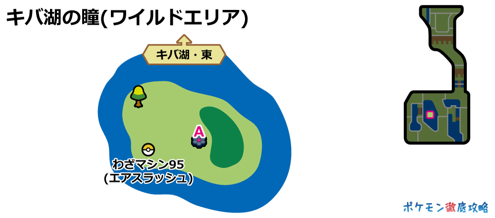 きりん げ 剣 湖 盾 行き方 の ポケモン