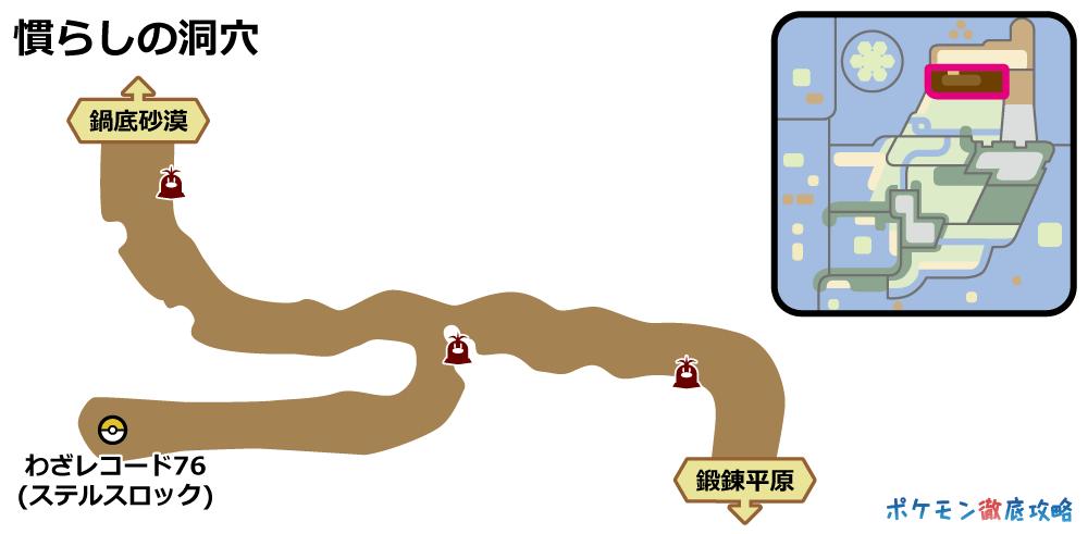 ポケモン 鎧 の 孤島 行き方