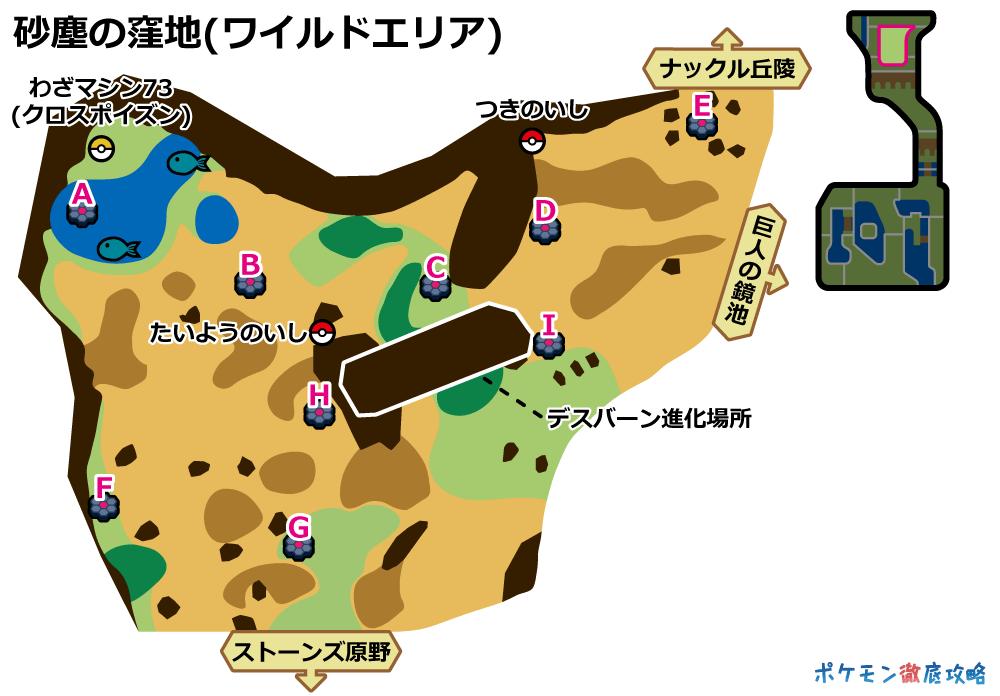 ポケモン ソード シールド ドサイドン