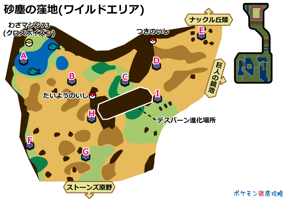 剣盾 ワイルドエリアニュース ポケモン